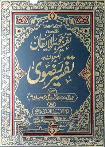 Tafseer Johar ul Iqan, Tafseer Rizvi, 4 Vols, تفسیر جوہر الایقان, تفسیر رضوی