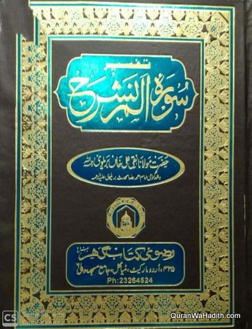 Tafsir Surah Alam Nashrah, تفسیر سوره الم نشرح