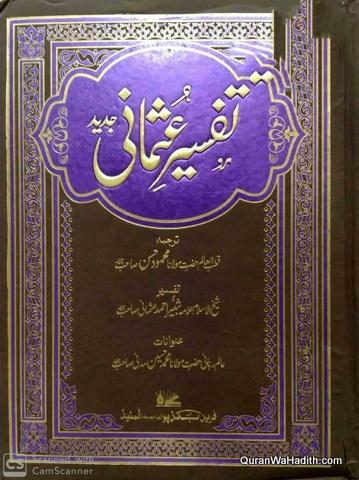 Tafseer e Usmani, تفسير عثمانى