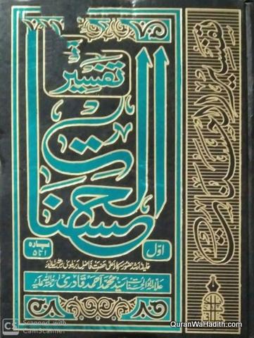 Tafseer ul Hasanat, 7 Vols, تفسیر الحسنات