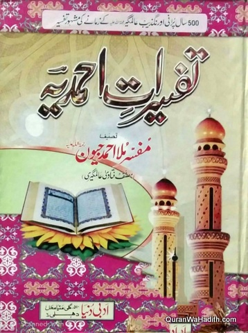Tafseerat e Ahmadiya, تفسیرات احمدیہ
