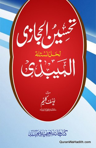 Tahseen ul Hijazi Lihal Asalah Mebzi, تحسین الحجازی لحل اسئلہ المیبذی