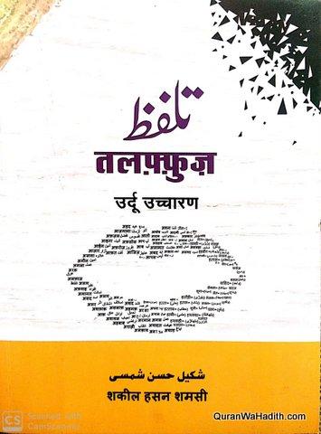 Talaffuz Urdu Uchharan, تلفظ