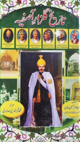 Tareekh e Gulzar e Asfiyah, تاریخ گلزار آصفیہ
