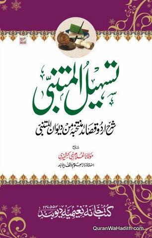 Tasheel ul Mutanabbi Sharh Urdu Qasaid Muntakhab Min Deewan ul Mutanabbi, تسہیل المتنبی شرح اردو قصائد منتخبہ میں دیوان المتنبی