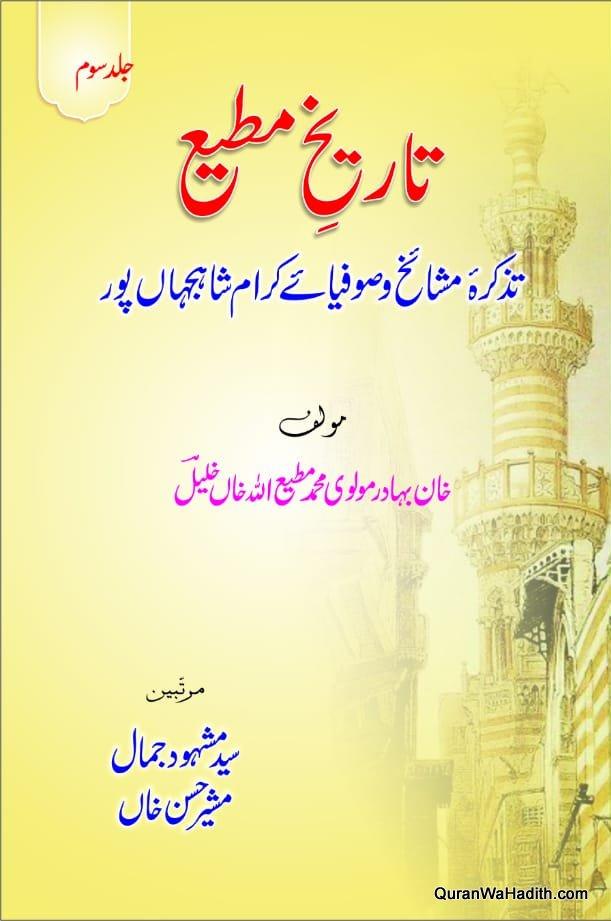 Tareekh e Muti, Tazkira Mashaikh e Sufiya e Shahjahanpur, 3rd Vol Only, تاریخ مطیع تذکرہ مشائخ صفیہ شاہجہاں پور