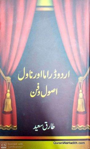 Urdu Drama Aur Novel Usool o Fan, اردو ڈراما اور ناول اصول و فن