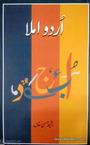 Urdu Imla, اردو املا