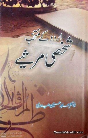 Urdu Ke Muntakhab Shakhsi Marsiye, , اردو کے منتخب شخصی مرثیے