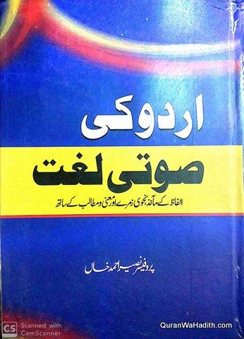 Urdu Ki Sauti Lughat, اردو کی صوتی لغت, لفاظ کے مآخز نحوی زمرے اور معنی و مطالب کے ساتھ