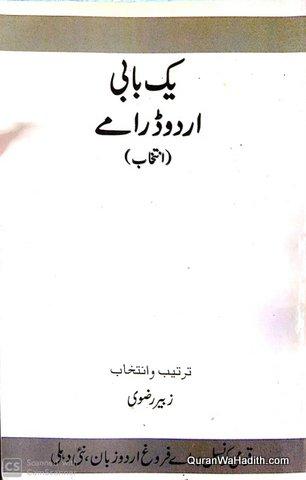 Yak Babi Urdu Drama, یک بابی اردو ڈرامے
