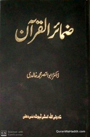 Zamair ul Quran, ضمائر القرآن