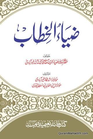 Zia ul Khitab, ضیاء الخطاب