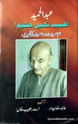 Abdul Hameed Tabeeb Nahi Hakeem