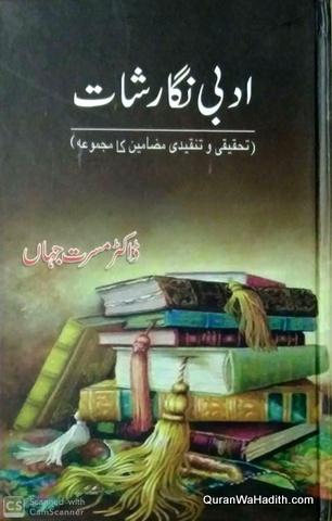 Adabi Nigarshat, Tehqiqi o Tanqeedi Mazameen, ادبی نگارشات, تحقیقی و تنقیدی مضامین کا مجموعہ