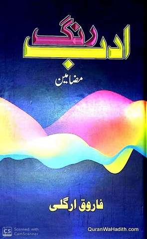 Adab Rang, Mazameen, ادبی رنگ, مضامین