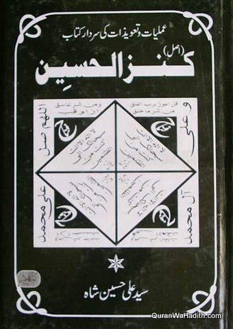 Asal Kanzul Hussain, اصل کنز الحسین