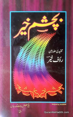 Ba Chashme Khair, بچشم خیر