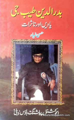 Badruddin Tyabji Yaadein Aur Tassurat, بدرالدین طیب جی یادیں اور تاثرات