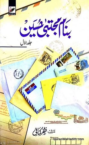 Banam Mujtaba Hussain