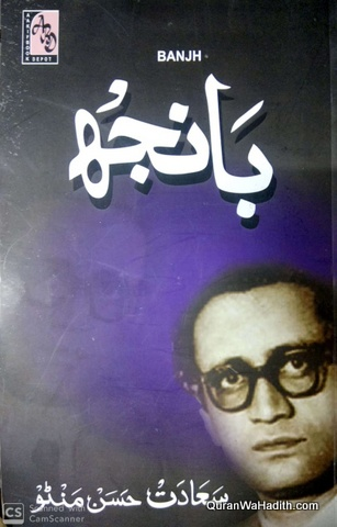 Banjh Afsane, بانجھ افسانے