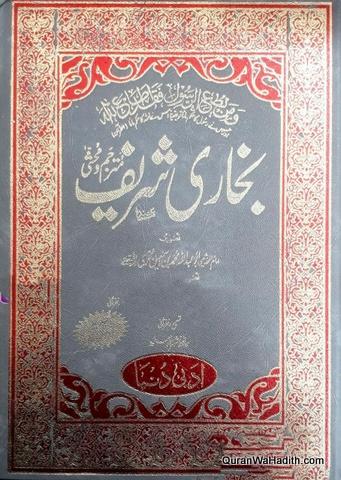 Bukhari Sharif Mutarjim, 3 Vols,  بخاری شریف مترجم