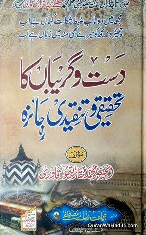 Dast o Gareban Ka Tahqeeqi wa Tanqeedi Jaiza, دست و گریباں کا تحقیقی و تنقیدی جائزہ
