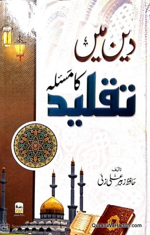 Deen Mein Taqleed Ka Masla, دین میں تقلید کا مسلہ