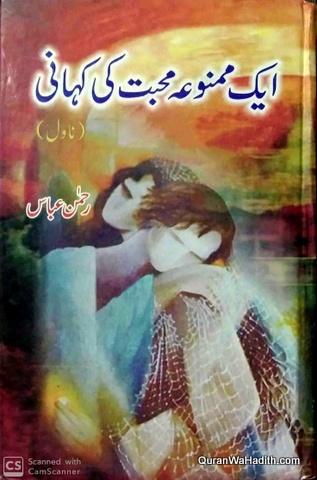 EK Mamnua Mohabbat Ki Kahani, Novel, ایک ممنوعہ محبت کی کہانی