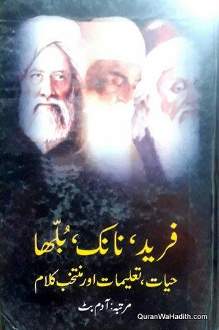 Farid Nanak Aur Bulla Hayat Taleemat Aur Muntakhab Kalam, فرید نانک اور بلہا حیات تعلیمات اور منتخب کلام
