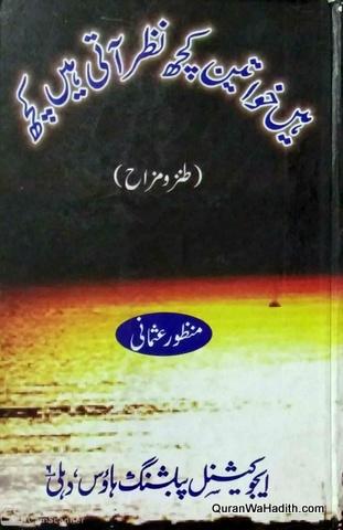 Hai Khawateen Kuch Nazar Aati Hai Kuch, Tanz o Mazah, ہیں خواتین کچھ نظر آتی ہیں کچھ