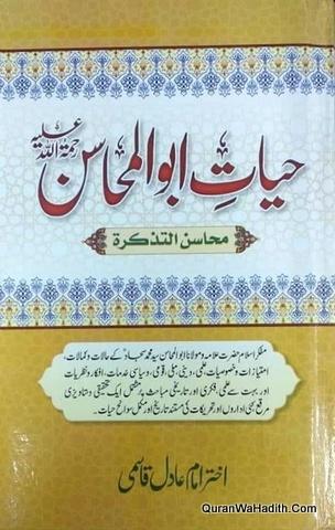 Hayat e Abul Mahasan, حیات ابو المحاسن, مولانا ابو المحاسن سید محمد سجاد