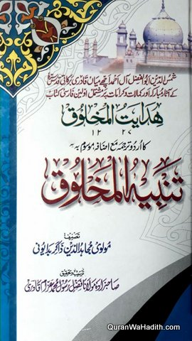 Tanbih ul Makhlooq, Urdu Tarjuma Hidayat ul Makhlooq, تنبیہ المخلوق اردو ترجمہ ہدایت المخلوق