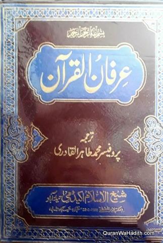 Irfan ul Quran, عرفان القرآن