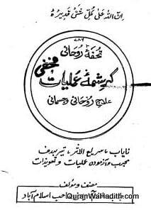 Karishma e Amliyat e Makhfi, Xerox, کرشمہ عملیات مخفی