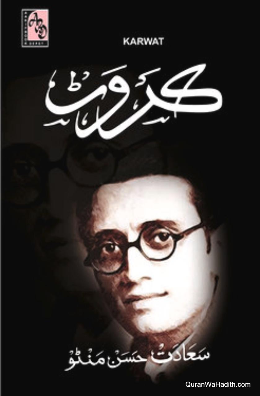Karwat Saadat Hasan Manto Afsane, کروٹ سعادت حسن منٹو افسانے