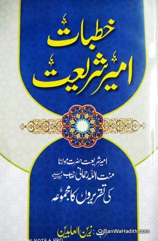 Khutbat e Ameer e Shariat, Maulana Minnatullah Rahmani, خطبات امیر شہریت