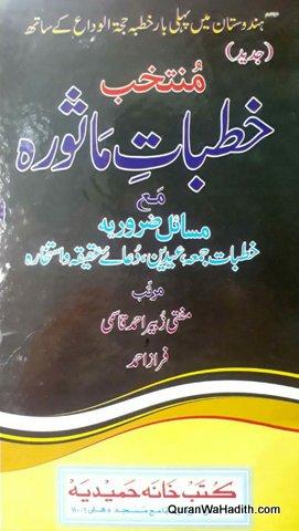 Khutbat e Masura, خطبات ماثورہ