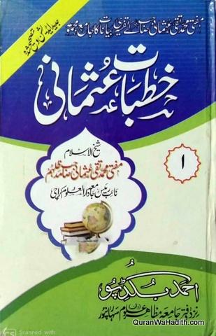 Khutbat e Usmani, 4 Vols, خطبات عثمانی