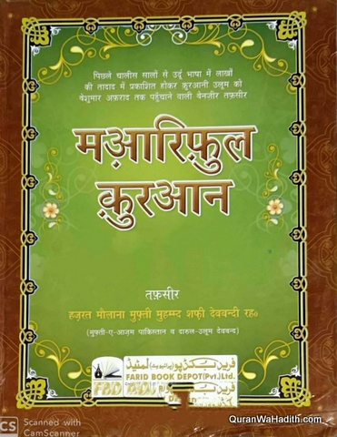 Maariful Quran Hindi, 8 Vols, मारिफुल क़ुरान