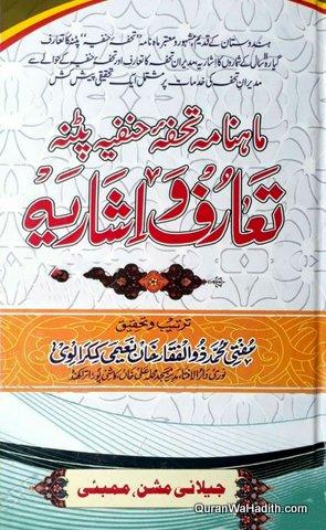 Mahnama Tohfa e Hanfia Patna Taruf wa Ashariyah, ماہنامہ تحفہ حنفیہ پٹنہ تعارف و اشاریہ