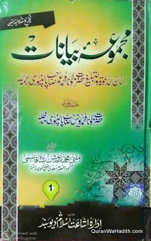 Majmua Bayanat Maulana Yunus Palanpuri, 20 Vols, مجموعہ بیانات مولانا محمد یونس پالنپوری
