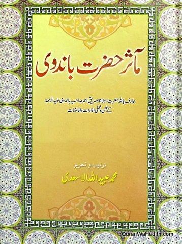 Masir Hazrat Bandvi, مآثر حضرت باندوی