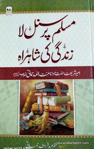 Muslim Personal Law Zindagi Ki Shahrah, مسلم پرسنل لا زندگی کی شاہراہ