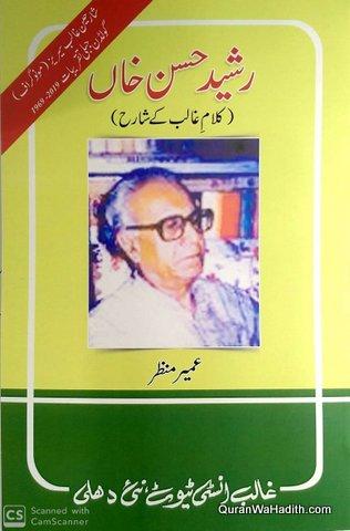 Rasheed Hasan Khan Kalam e Ghalib Ke Shareh, رشید حسن خان کلام غالب کے شریح