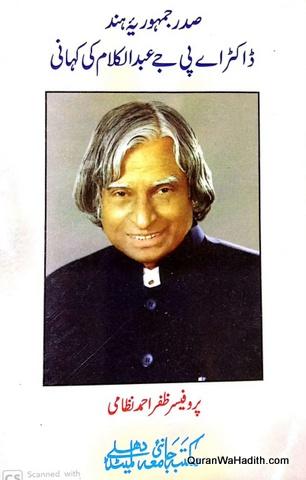 Sadar e Jamhuriya e Hind Dr A P J Abdul Kalam Ki Kahani