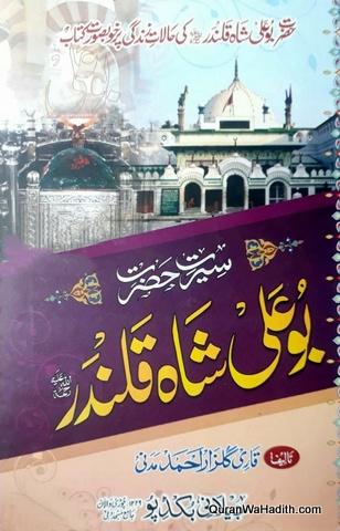 Seerat Hazrat Boo Ali Shah Qalandar, سیرت حضرت بو علی شاہ قلندر