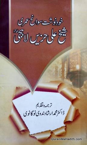 Khud Navisht Sawaneh Umri Shaikh Ali Hazin Lahiji, خود نوشت سوانح عمری شیخ علی حزین لاهیجی