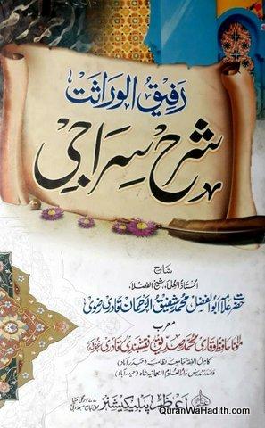 Sharh Siraji, شرح سراجی