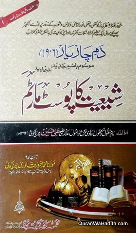Shiat Ka Postmortem, شیعیت کا پوسٹ مارٹم
